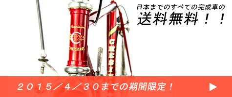 Vintage and Classic Bicycle on Sale